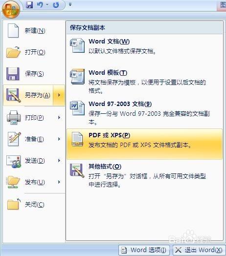 生成pdf文件的软件_如何提高Office WORD生成PDF文件图片的分辨率-百度经验