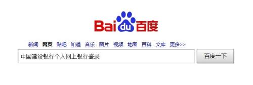 如何登陆中国建设银行个人网上银行