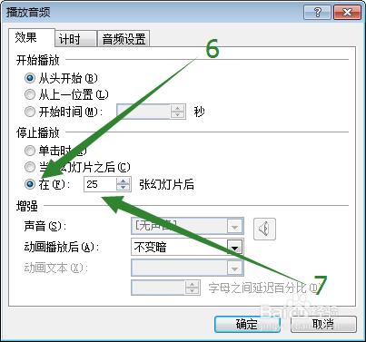 微软Office PPT中让背景音乐在指定页开始和到某页结束_新客网