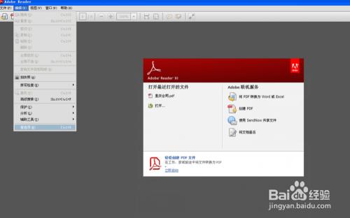 如何让Adobe Reader记住上次阅读位置