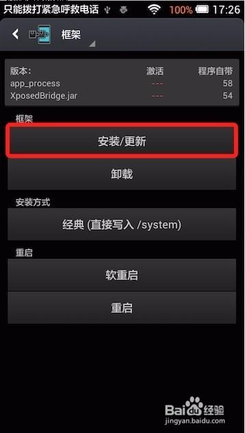 兴灭就绝顺手机4.0体系装置激活XPosed框架的教养程