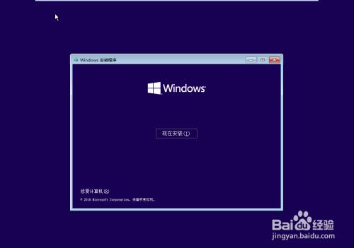 如何安装正版Windows10,小编告诉你正版Windows10的安装方法(2)