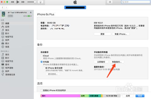 苹果手机越狱了怎样升级新系统