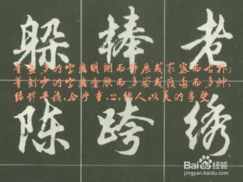 怎样挑选欣赏专业的书法作品——杜绝江湖书法和阿猫阿狗插图3