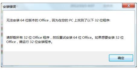 无法安装64位office,因为已有32位版本怎么办