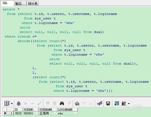 oracle sql查询结果为空时如何显示一条空记录