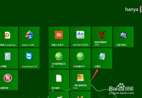 win8如何将记事本程序添加到开始屏幕或任务栏
