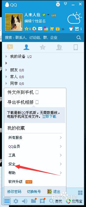 qq异地登陆怎么查_怎样查看QQ有没有异地登录-百度经验