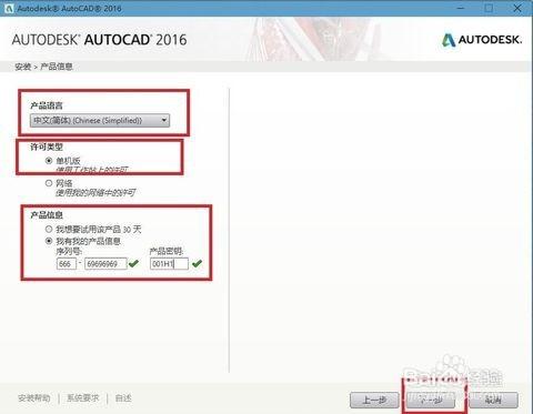 CAD2016下载与安装教程(超详细版教程)