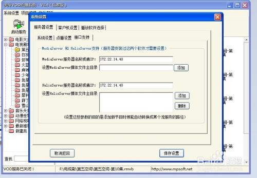 如何建立局域网视频点播系统