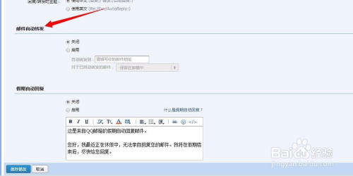 QQ邮箱怎么设置收到的邮件自动转发到其他邮箱?