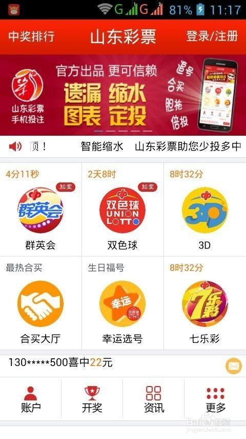 福彩停售时间_双色球停售时间--用【官方双色球手机投注软件】-百度经验