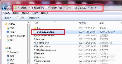 android开发经验技巧:[1]keystore数字证书