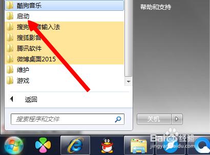 win7怎么把软件加入开机启动项