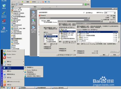 win2003搭建邮件服务器收发外网邮件