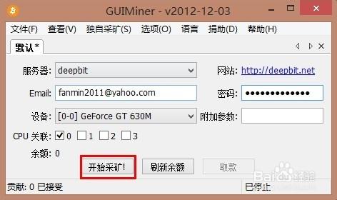 如何使用GUIMiner来挣取比特币