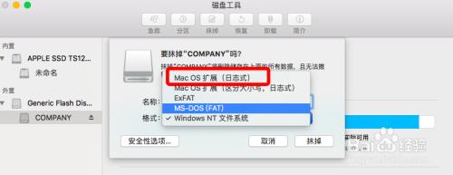 苹果电脑上的文件不能拷贝到U盘怎么解决?