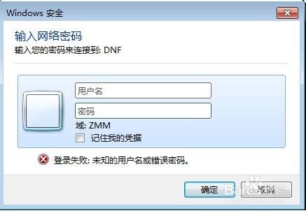访问局域网中工作组的电脑需要用户名和密码?