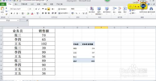 excel中对数据进行分类求和的几种方法