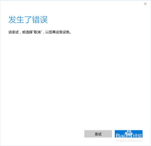 win10无法登陆微软账户,发生了错误!!!