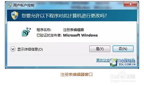 USB端口怎么禁用和解锁?