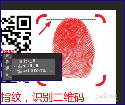 动态指纹识别二维码制作_微信指纹识别二维码制作动态图片-百度经验