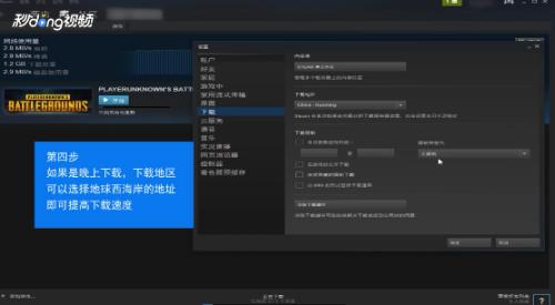 steam下载速度【搞定方式】