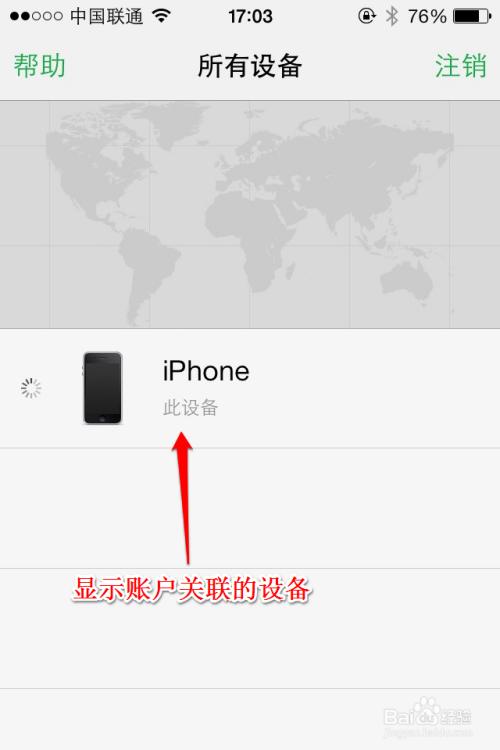 """怎么设置""""查找我的iPhone""""怎么定位iPhone?"""