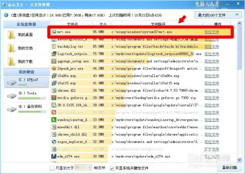 百度恶意软件_恶意软件删除工具-百度经验