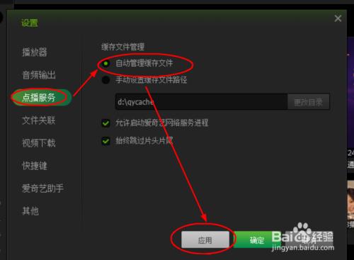 如何设置爱奇艺PPS影音自动管理缓存文件