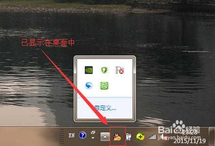 win7桌面显示小图标_笔记本电脑Win7系统桌面右下角小图标如何显示-百度经验