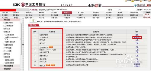 中国工商银行网上银行怎么转账