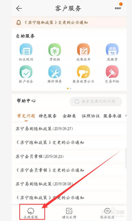 苏宁易购网上客服_苏宁易购如何电话联系客服-百度经验