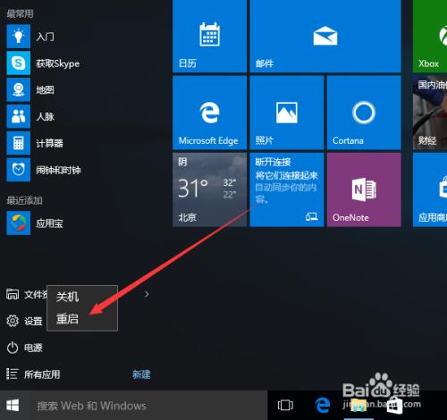 windows10系统如何强制重启电脑(2)