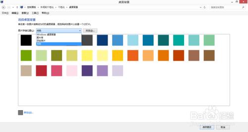 删除Win7/8/8.1下桌面背景图片存储位置