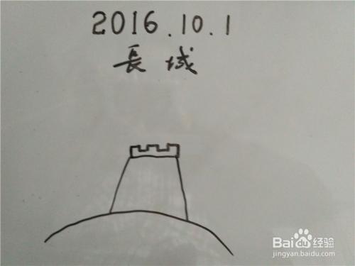 长城怎么画简笔画
