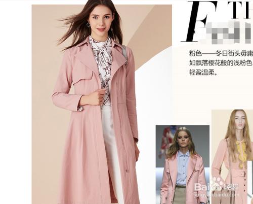 粉色风衣怎么搭配_风衣怎么搭配好看
