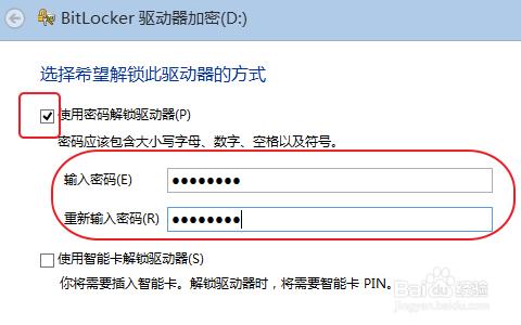 win8:[27]如何设置u盘密码