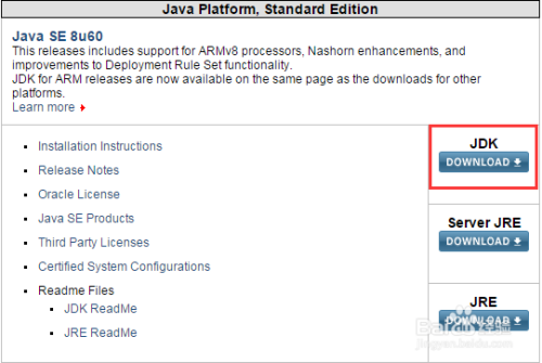 JDK官网下载与安装过程
