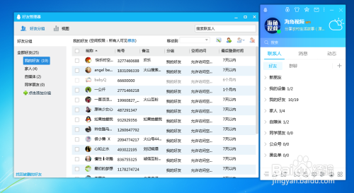 QQ密友批量移触动到其他分组的方法