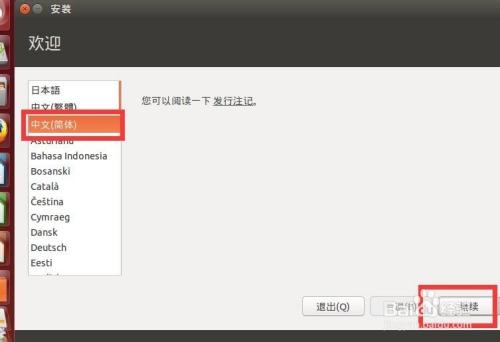 如何安装win10和linux [ubuntu14]双系统