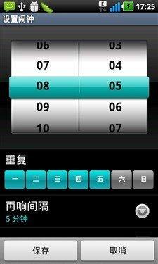 Android手机使用技巧攻略之高级实用篇