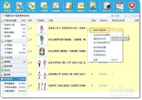 网站优化排名软件_网站优化排名资源