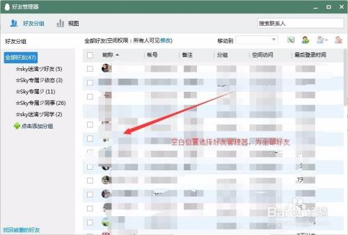 QQ何以批量删摒除密友?
