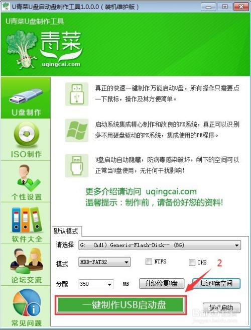 U青菜U盘启动盘制作工具正式版1.57