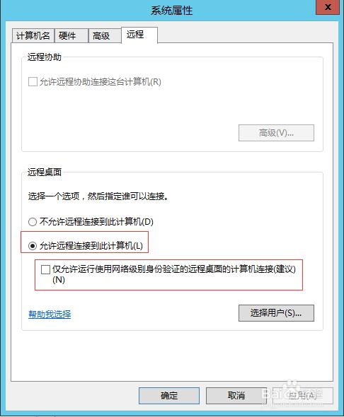 Win Server 2012 远程桌面允许多用户同时登录