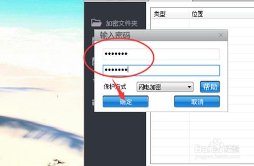 电脑桌面文件夹怎么加密的方法