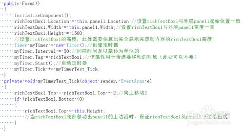 C#中RichTextBox内容的滚屏效果实现