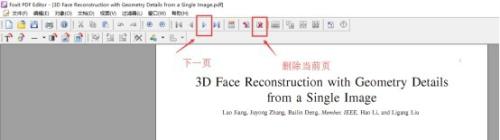 如何快速刪除pdf中某一頁?