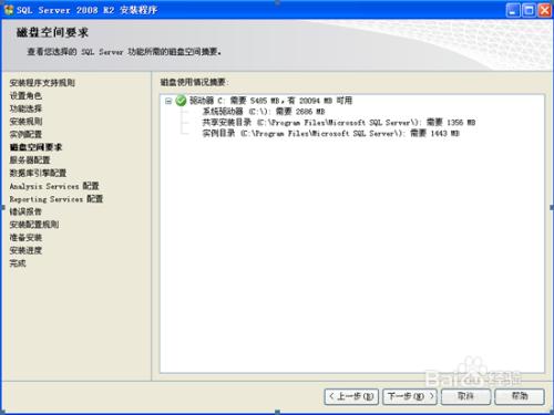 sql server 2008 R2的安装方法